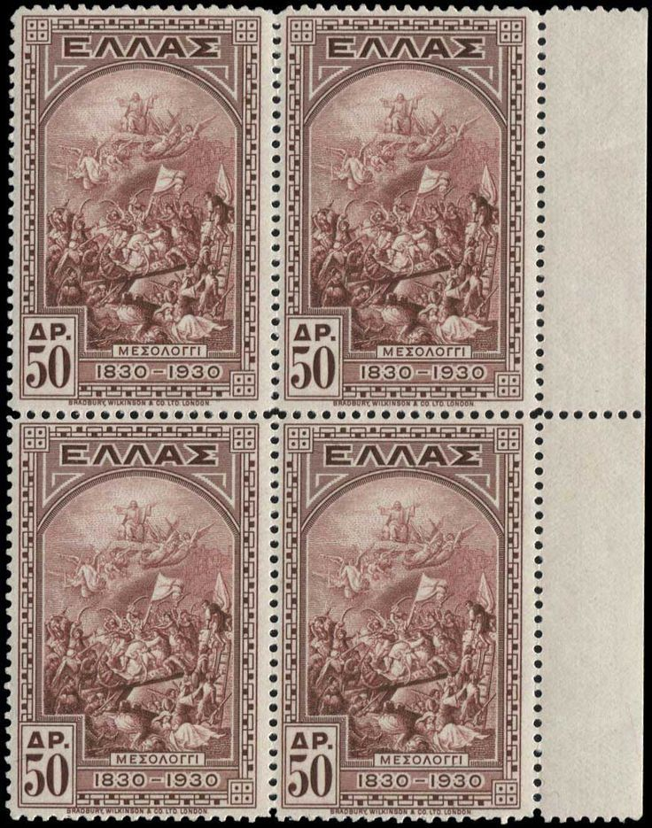 """1930 """"Independence"""" issue in marginal bl.4, complete set of 18 values, u/m. (Hellas 491/508)."""