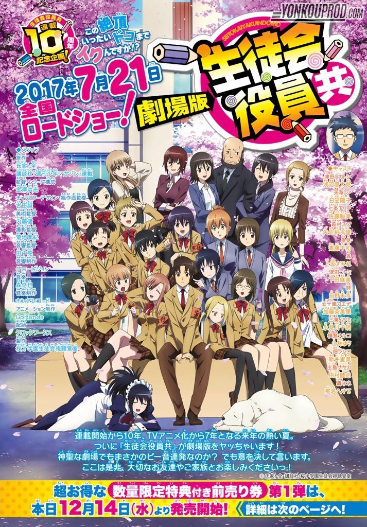Comedy anime, Seitokai Yakuindomo, is getting an anime movie for manga's 10th anniversary - http://sgcafe.com/2016/12/comedy-anime-seitokai-yakuindomo-getting-anime-movie-mangas-10th-anniversary/