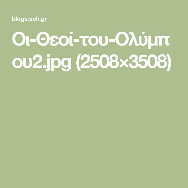 Οι-Θεοί-του-Ολύμπου2.jpg (2508×3508)