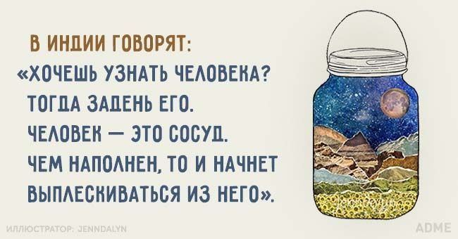 http://www.adme.ru/cards/chelovek-eto-sosud-973010/