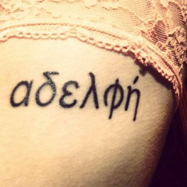 Tatuaggi Frasi In Greco Foto 2 25 Pourfemme Tatuaggi