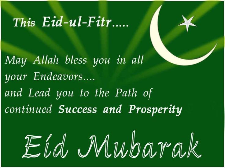 Download Bangla Eid Al-Fitr Greeting - 42782748e085e9a2c6bc4497584780e9--eid-mubarak-messages-eid-mubarak-wishes  Graphic_348674 .jpg