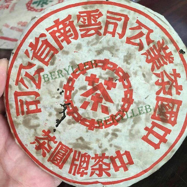 8582 Red Ribbon * 2001 China Tea High Grade Ripe Pu'Er Tea Cake 125G
