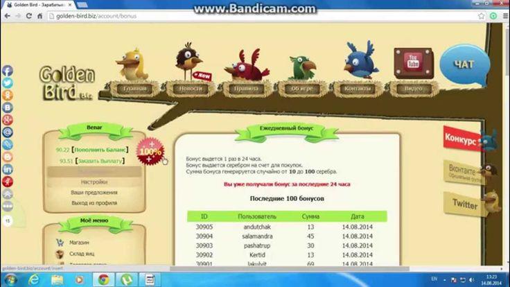 Golden Bird Игровая стратегия с выводом денег. Реальный интернет заработок