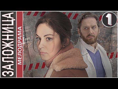 Заложница (2017). 1 серия. Мелодрама, триллер.  - YouTube