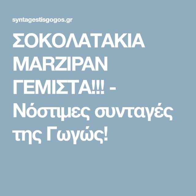 ΣΟΚΟΛΑΤΑΚΙΑ MARZIPAN ΓΕΜΙΣΤΑ!!! - Νόστιμες συνταγές της Γωγώς!