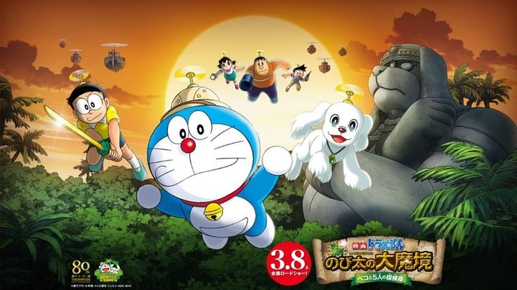 Doraemon: New Nobita's Great Demon ~Peko and the Exploration Party of Five~ (2014)