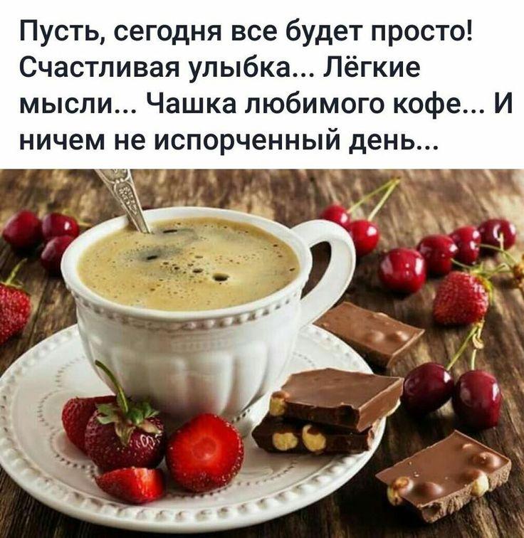 Кофе картинки красивые с надписями