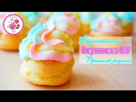 Вкуснейшие пирожные Шу/Профитроли со взбитыми сливками ^-^ HD - YouTube