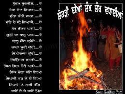 Happy Lohri HD wallpapers, Images, Pics, Greeting in Punjabi