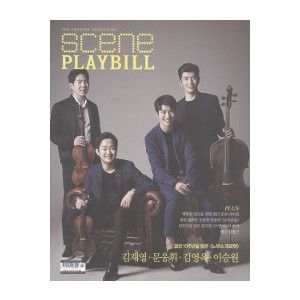 SCENE PLAYBILL (韓国雑誌) / 2017年2月号[韓国 雑誌] [海外雑誌] :韓国音楽専門ソウルライフレコード