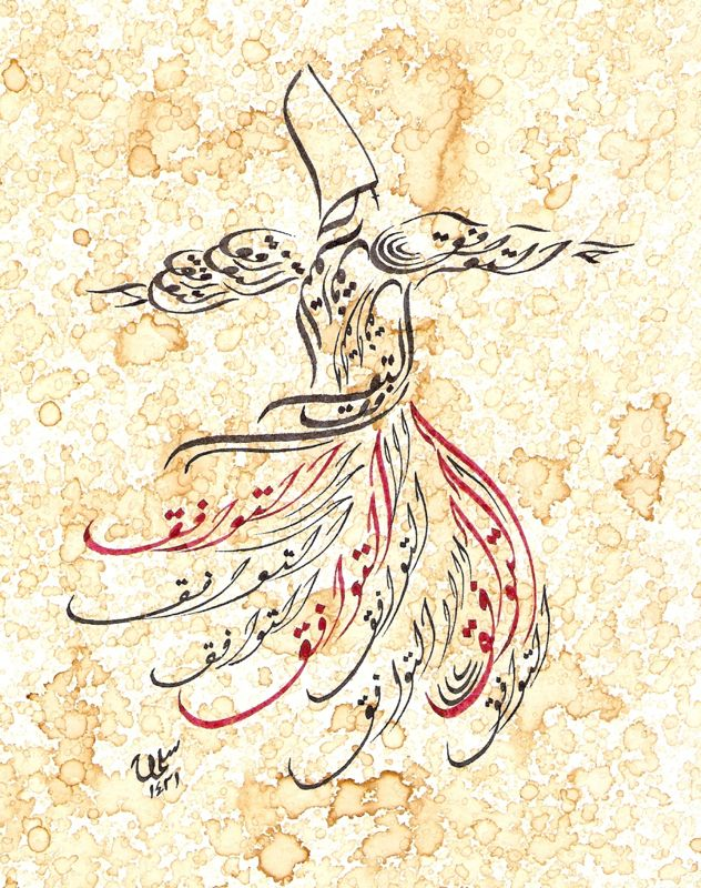 Whirling Dervish. The dervish is made out of the word 'Al Tawafuq' which means 'coincidences'. ~Salman Khattak anthropomorphic calligraphy