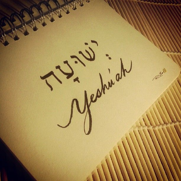 Yeshu'ah (Salvation) | Hebrew Calligraphy | Pinterest ...