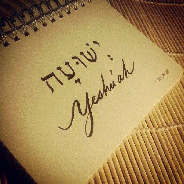 Yeshu'ah (Salvation)