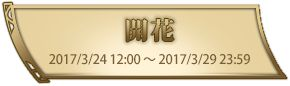 "Japan Server Exclusive Event: ""Flower Viewing on the Rift"" http://hanarifu.jp.leagueoflegends.com/ #games #LeagueOfLegends #esports #lol #riot #Worlds #gaming"