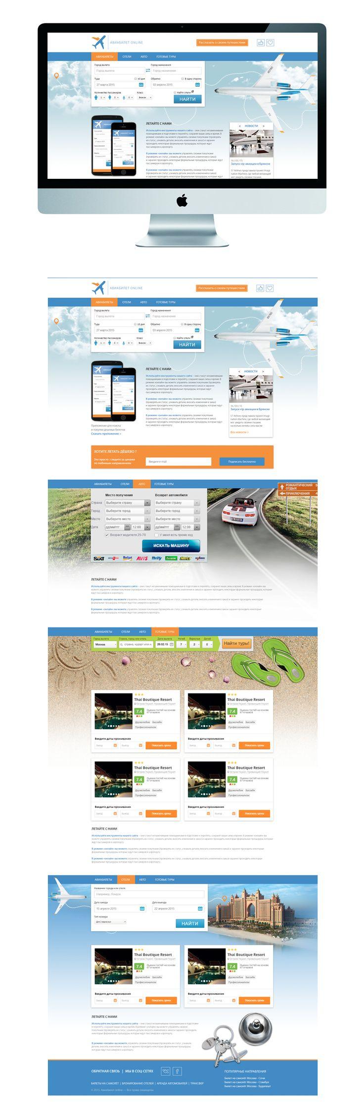 Сайт он-лайн продаж «Авиабилет Оn-line» - Разработка дизайна сайта для компании по продаже авиа-билетов и не только «Авиабилет Оn-line» .  Совместная работа с компанией «Интернет Бизнес»