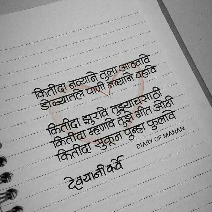 pin by sadhna tanavde on marathi recipes dosti quotes