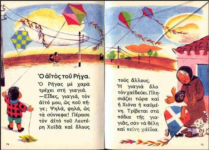 Ο Ρήγας με χαρά τρέχει στη γιαγιά Είδες γιαγιά τον αϊτό μου , ως που πήγε; Ψηλά , ψηλά ως τα σύννεφα!  Καλή Σαρακοστή!