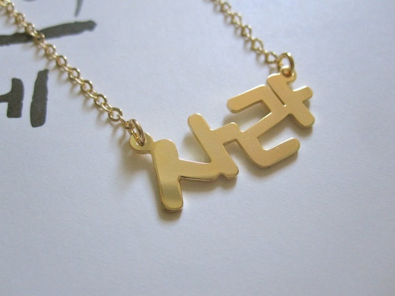 I want to do this with my name in Korean. <3