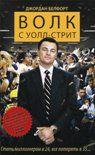 Волк с Уолл-стрит. Начните читать книги Белфорт Джордан в электронной онлайн библиотеке booksonline.com.ua. Читайте любимые книги с мобильного или ПК бесплатно и без регистрации.