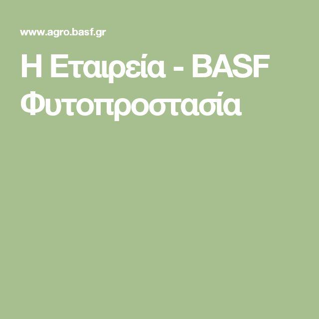 Η Εταιρεία - BASF Φυτοπροστασία