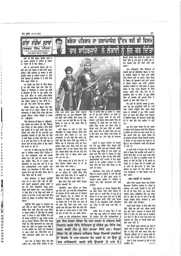 Punjabi Newspaper #DespardeUK supports the release of #ChaarSahibzaade #DharamSevaRecords #DharamSevaFilms #XclusivePR