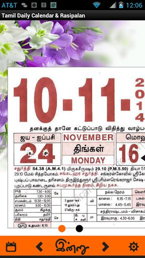 Indru is a free Tamil daily calendar & rasipalan Android mobile app. Indru is an attempt to bring our Tamil thinasari to mobiles. This app will help you to keep track of all our auspicious days, align you with various timings like Rahukalam, Yamagandam, Kuligai, Karanam , Sunrise, Sunset etc., You can find out the birth zodiac signs and get the horoscope chart for any day easily with this free app. Of course, start off the day brighter with the daily quotes and our astrological forecasts…