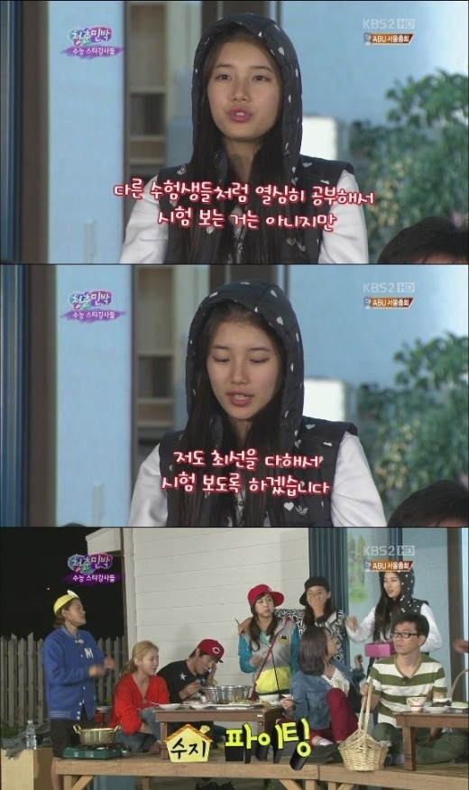 "miss A's Suzy: ""I'll not go to university but I'll do my best on the CSAT"""