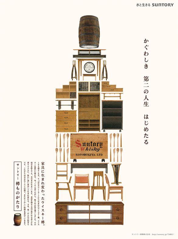 サントリー、新聞15段広告、サン・アド(長坂健太郎)