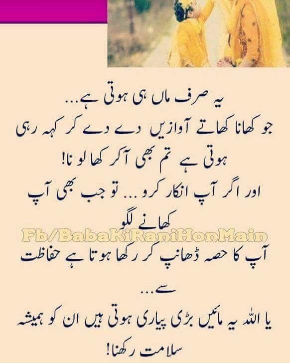 All about unconditional love Mother Mom Urdu quotes Urdu