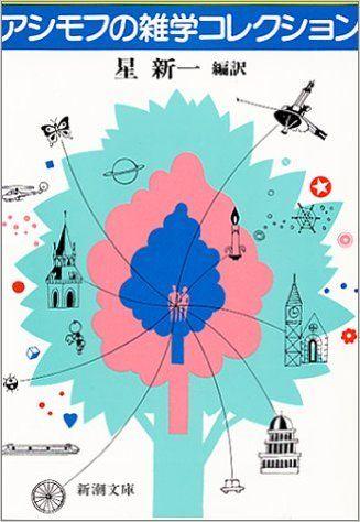 アシモフの雑学コレクション (新潮文庫) | アイザック アシモフ, Isaac Asimov, 星 新一 | 本 | Amazon.co.jp