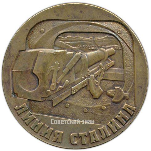 РЕВЕРС: Настольная медаль ««Линия Сталина»» № 4215а