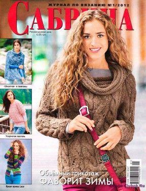 Журнал по вязанию, онлайн, скачать Сабрина 2012 01 Сабрина 2012 01