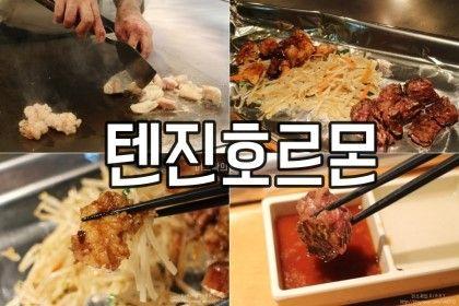 [후쿠오카 하카타역 맛집] 텐진호르몬 : 곱창 철판요리 (가격/위치/가는길) : 네이버 블로그
