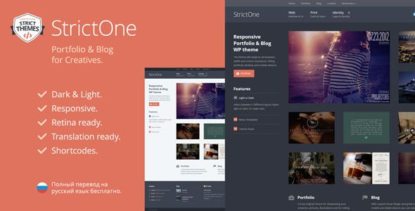 StrictOne - Portfolio & Blog WordPress Theme for Creatives by StrictThemes The StrictOne WordPress theme by StrictThemes is built for creative professionals and bloggers with an eye for design. Using a con