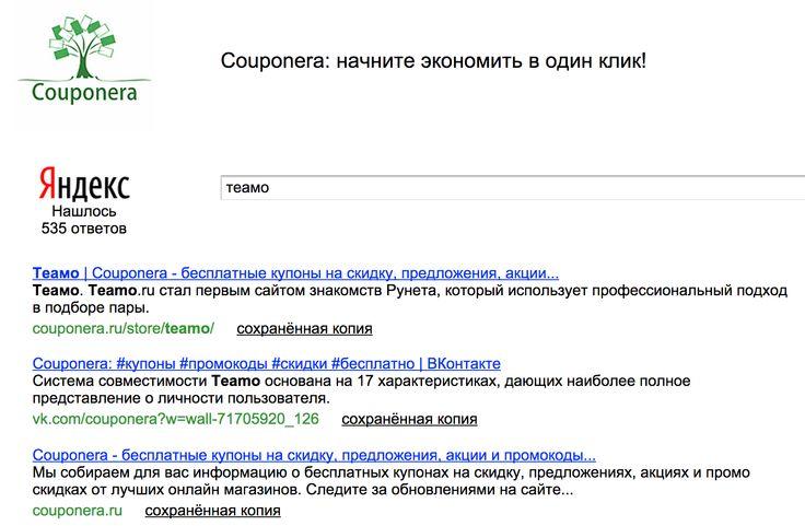 Мы добавили на наш сайт интеграцию с поисковой системой Яндекс! Теперь вы можете искать информацию о товарах и скидках как на нашем основном сайте, так и по нашей группе ВКонтакте в едином удобном и быстром интерфейсе поиска Яндекс. Удачных покупок!  couponera.ru