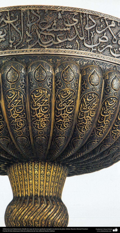 Orfebrería iraní (Qalamzani), Detalle de copa de bronce grabado (sangab) recubierta de plata -66 | Galería de Arte Islámico y Fotografía