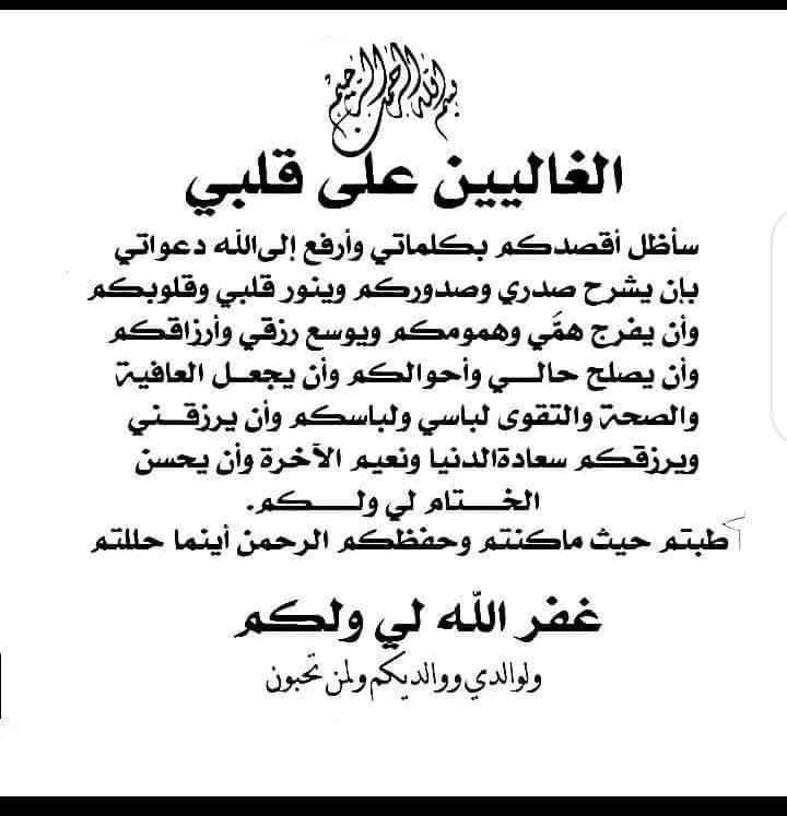 Pin By فلسطينية ولي الفخر On همسات Math Arabic Calligraphy Arabic