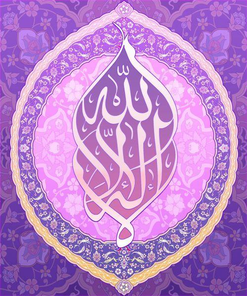 """""""No God but God""""  لا اله الا الله"""