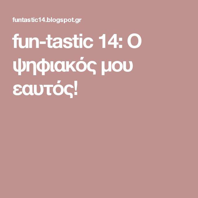 fun-tastic 14: Ο ψηφιακός μου εαυτός!
