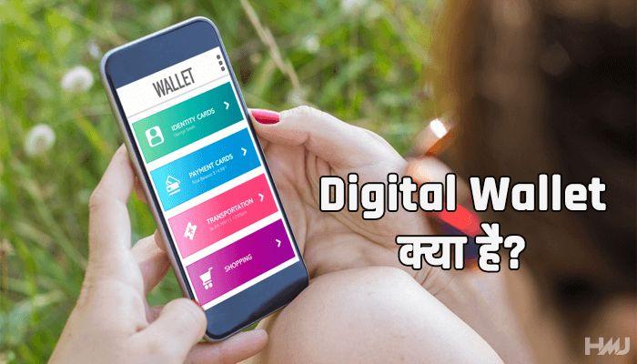 Digital Wallet in Hindi - क्या आपको पता है की Digital Wallet या ई वॉलेट क्या है? इस Digital Wallet ने payment service में एक बहुत बड़ा बदलाव लाया है. अब consumers बड़ी आसानी से अपने खरीदारी की कीमत इन Digital Wallets या E-Wallet की मदद से चूका सकते हैं.