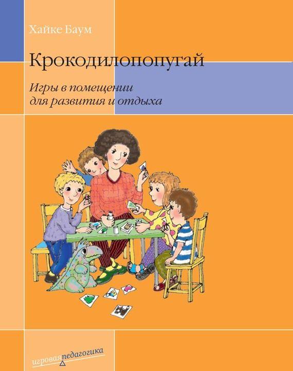 Крокодилопопугай. Игры в помещении для развития и отдыха #журнал, #чтение, #детскиекниги, #любовныйроман, #юмор, #компьютеры