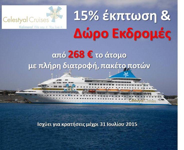 Οι προσφορές στις κρουαζιέρες της Celestyal Cruises συνεχίζονται και τον Ιούλιο. Κάντε την κράτησή σας και κερδίστε 15% έκπτωση και δωρεάν εκδρομές.   Από 268 € το άτομο με πλήρη διατροφή & πακέτο ποτών  Πληροφορίες και κρατήσεις: 210 9006000