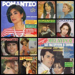 Αγαπημένες Δεκαετίες: Καλλιτέχνες σε εξώφυλλα περιοδικών του 60-70-80