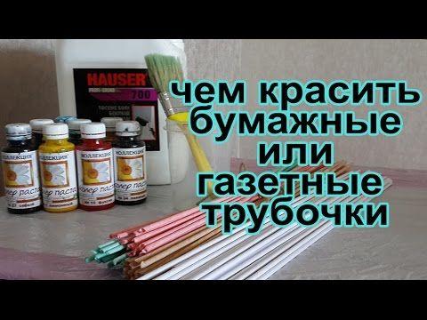 Чем красить бумажные или газетные трубочки? - YouTube