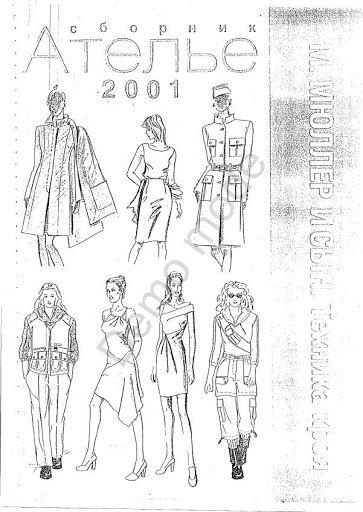 Сборник ателье 2001 - Ирина Владимирова - Álbumes web de Picasa