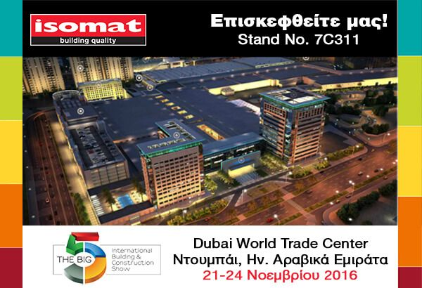 """The Big5"" Dubai!! Η μεγαλύτερη Διεθνής Έκθεση Κατασκευαστών στη Μέση Ανατολή, Isomat Greece Χατζηχριστοφής"