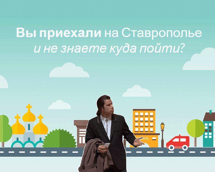 Вы приехали на Ставрополье и не знаете куда пойти?  Не утомляйте себя вопросами! Пройдите по ссылке https://v-26.ru/stavportal26  ⌕ Или просто забейте в поиске: ⌕ портал Ставрополья ⌕и путешествуйте по городам Ставропольского края припеваючи  ✔️ Виртуальные #3dэкскурсии;  ✔️ Лучшие места отдыха и развлечений;  ✔️ Свежие акции, добрые новости, честные отзывы!  #stavropol #26ru #kislovodsk #essentuki #izobilnyi #pyatigorsk #Ставрополье #Ставропольскийкрай #Ставрополь #Кисловодск #Пятигорск…