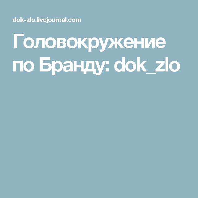 Головокружение по Бранду: dok_zlo