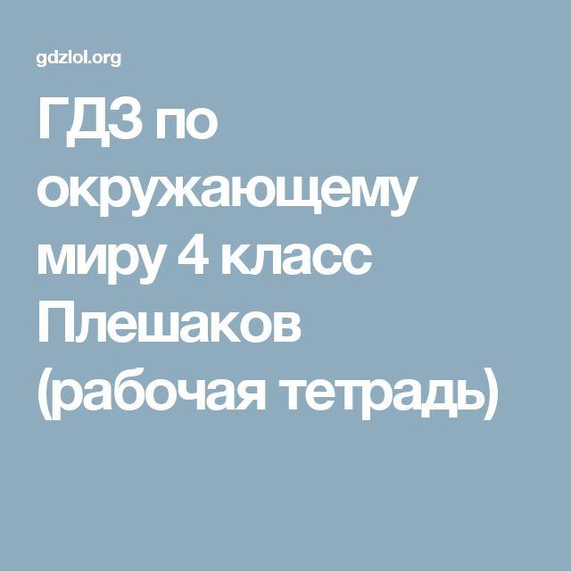 ГДЗ по окружающему миру 4 класс Плешаков (рабочая тетрадь)
